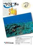 さくらじまの海47号表紙