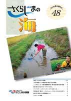 さくらじまの海48号表紙