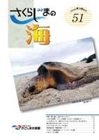 さくらじまの海51号表紙