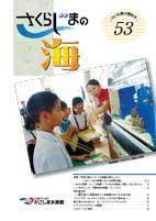 さくらじまの海53号表紙
