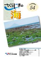 さくらじまの海54号表紙