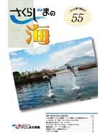 さくらじまの海55号表紙