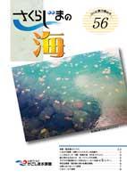 さくらじまの海56号表紙