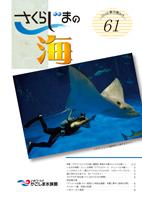 さくらじまの海61号
