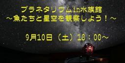 プラネタリウム星空2