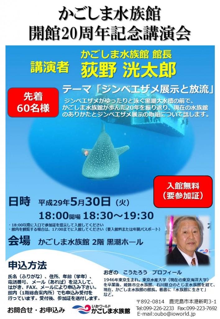 開館20周年記念講演館(HP・FB用)