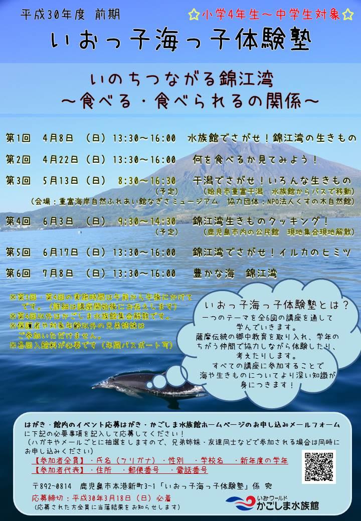 いおうみH30前期ポスター